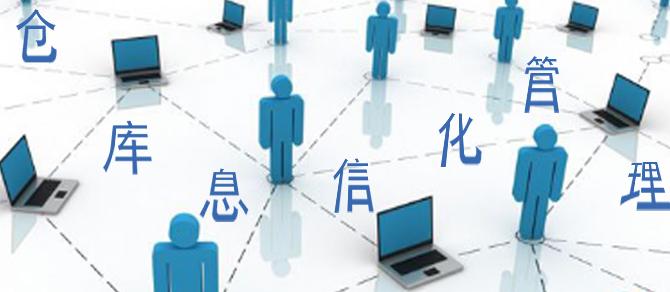 仓库管理信息系统建设,守住企业的金银山