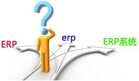 由内而外的ERP选型依据分析