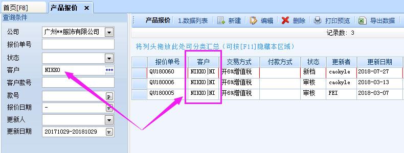 华遨服装ERP系统的产品报价功能模块