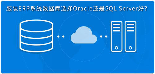 服装ERP系统数据库选择Oracle还是SQL Server好?