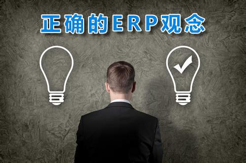 企业员工拥有正确的ERP观念是非常重要的