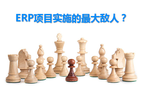 ERP项目实施的最大敌人可能就是企业自身