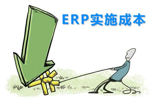 如何有效降低ERP实施成本