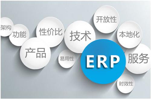 做好ERP选型无疑是非常重要的