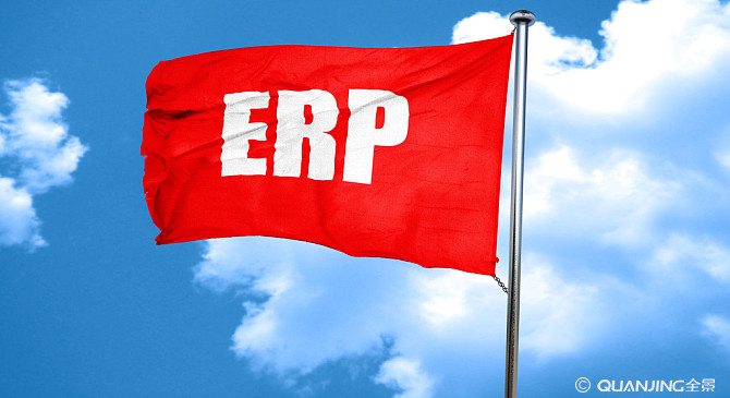 ERP快速实施法存在的风险