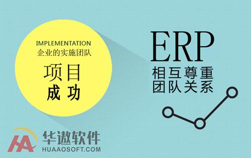 ERP项目的核心实施团队
