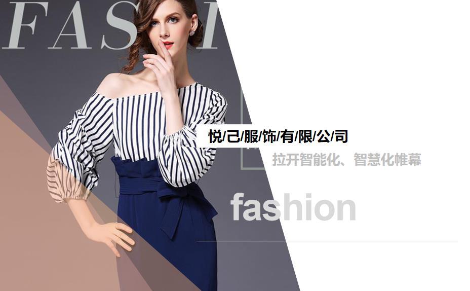服装智能生产