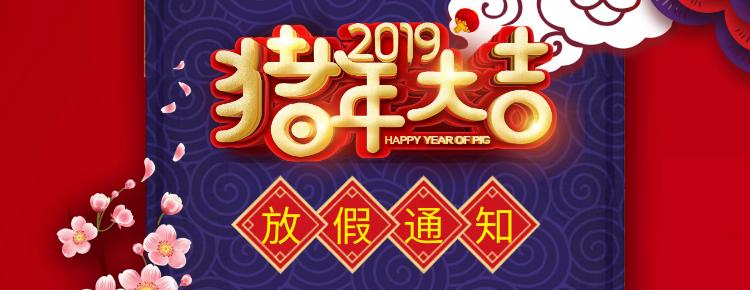 华遨软件2019年春节放假通知