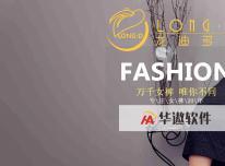 广州圣恩服装联合华遨软件打造数据化缜密生产管理平台