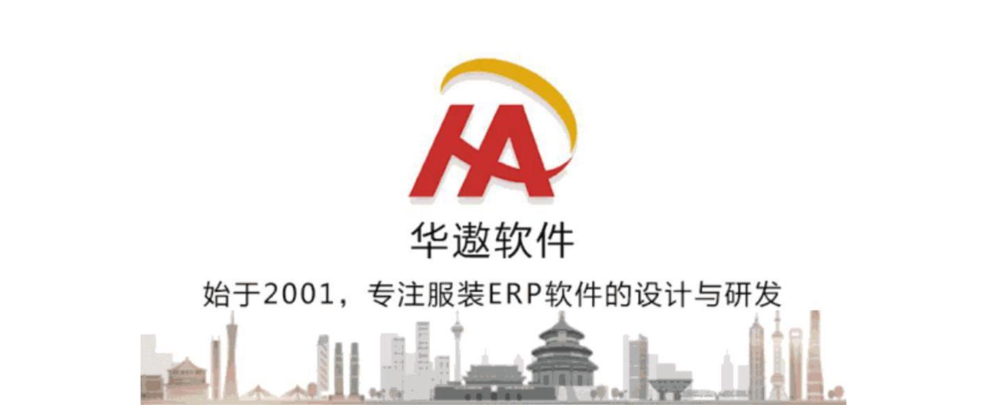 隆辉服饰联合华遨软件筑造服装外贸著名品牌