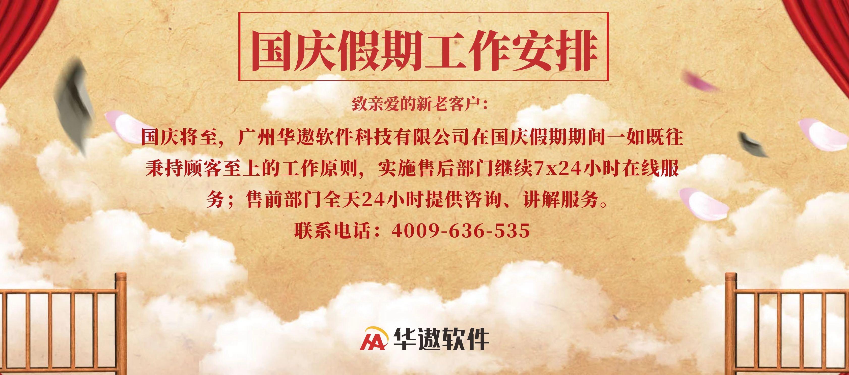 2019年广州华遨软件科技有限公司国庆工作安排