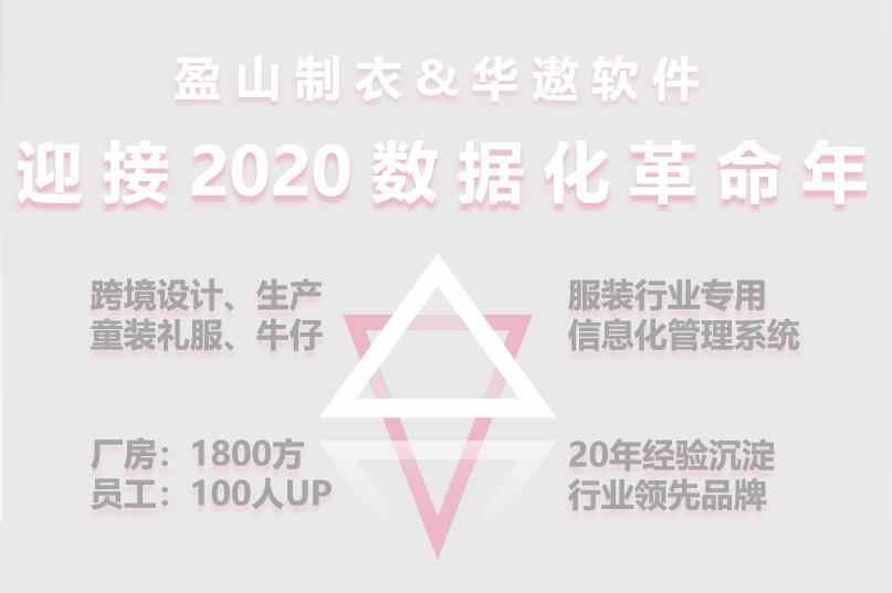 盈山制衣携手华遨软件迎接2020数据化革命年