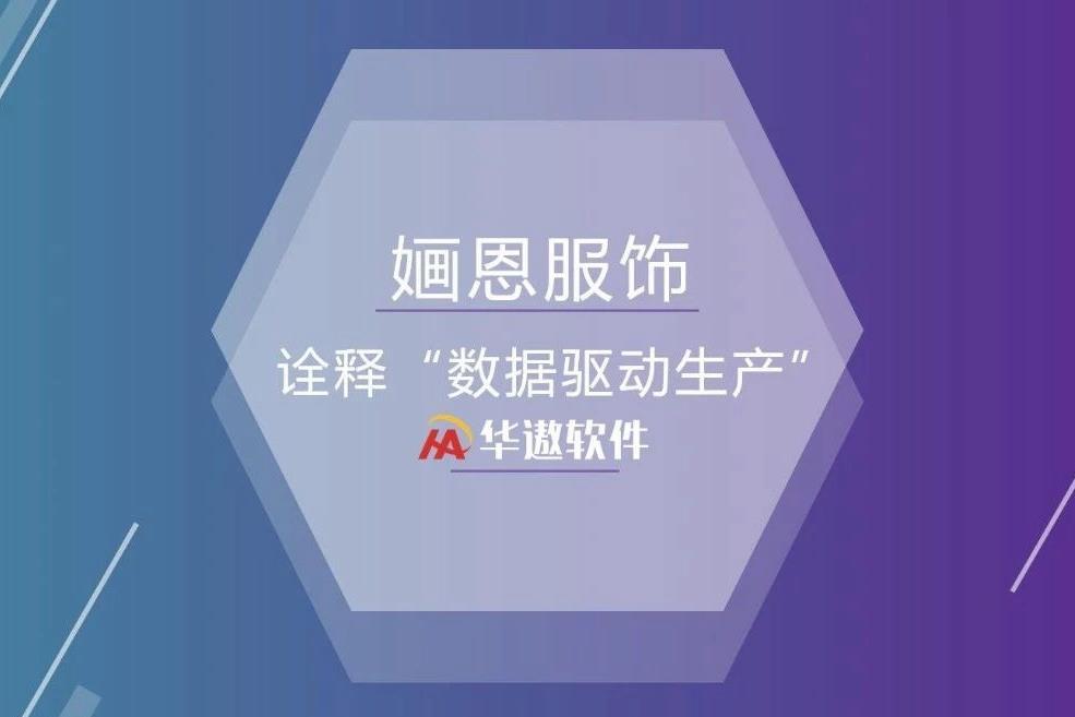 """华遨软件携智能ERP系统为婳恩服饰诠释""""数据驱动生产"""""""
