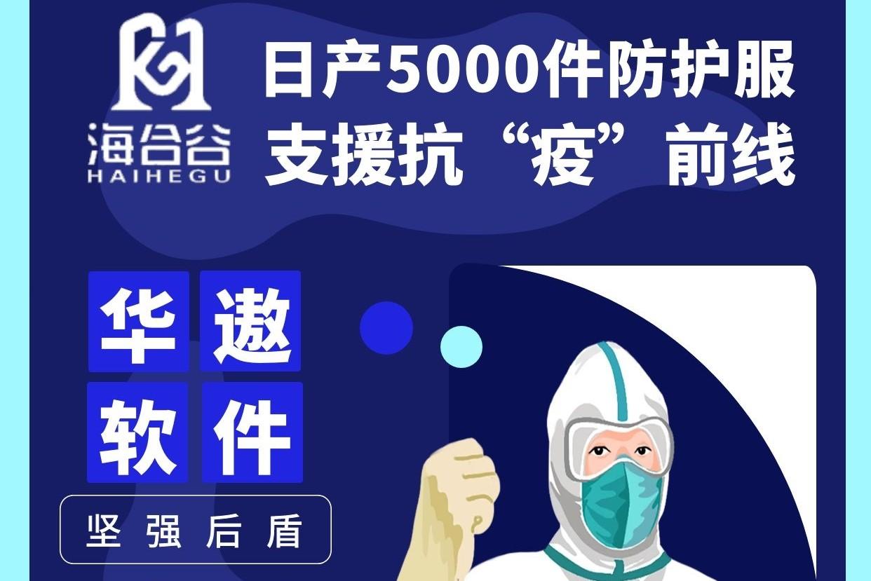 华遨软件全力协助海合谷服装紧急转产 积极开辟医用防护用品生产线
