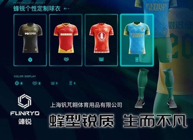 上海钒芃翱携手华遨打造国内知名球衣品牌