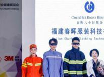 春晖[中国]制衣携手华遨软件达成战略合作协议