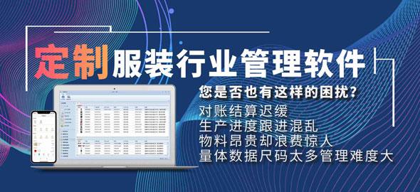 华遨软件为定制类服装公司提供专用适用的管理系统