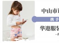 中山市诺华服饰携手华遨服装ERP软件提升快速反应能力