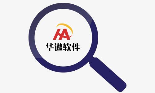 纠正贴:我们不叫广州华傲软件科技有限公司