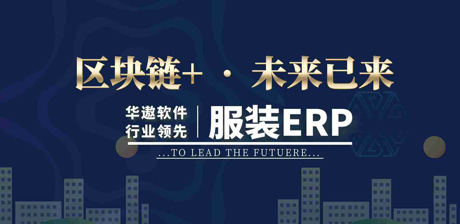 """华遨软件""""区块链+""""技术战略 推动服装产业创新蓬勃发展"""