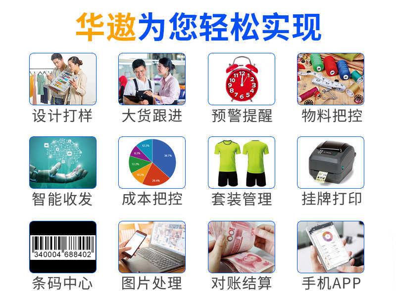 华遨服装管理软件供应链管理平台功能亮点