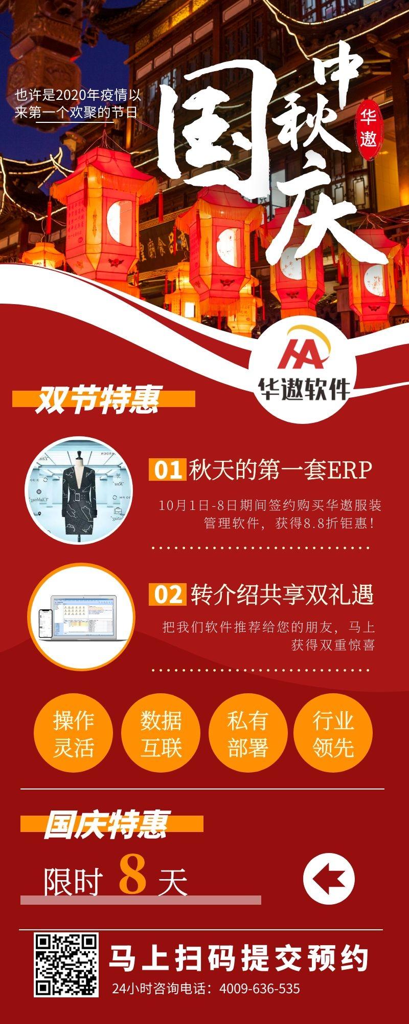 华遨服装管理软件双节特惠