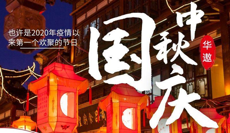 华遨软件同仁恭祝广大客户中秋国庆节日快乐