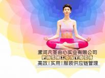 凡圣由心实业选择华遨服装ERP发扬瑜伽理念