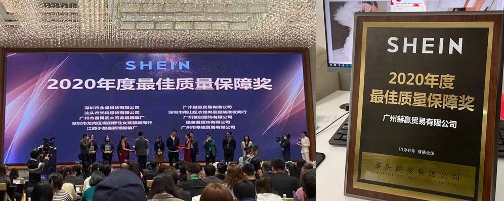 SHEIN A级供应商赫赢 应用华遨软件实现供应链全渠道管理