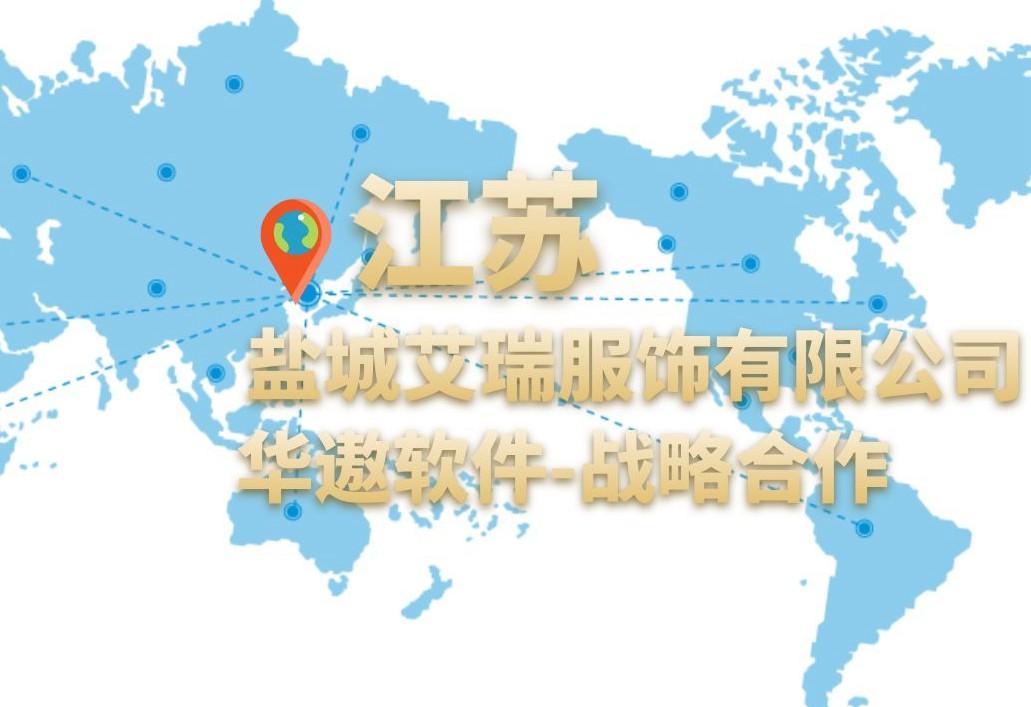 江苏盐城艾瑞服饰有限公司携手华遨软件扩大国外商超市场份额