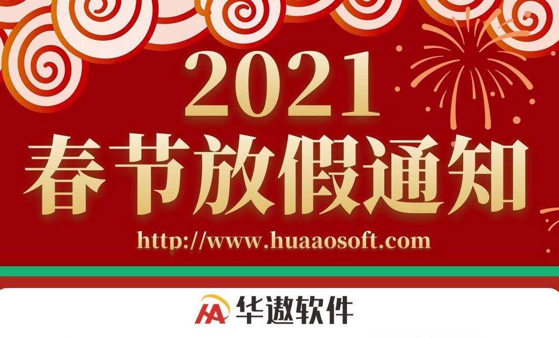 广州华遨软件科技有限公司春节放假通知