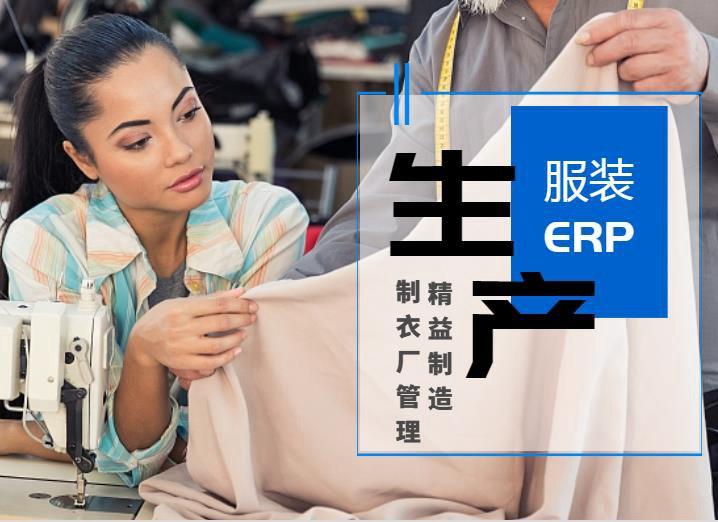 服装工厂精益生产管理中的三项基础性工作