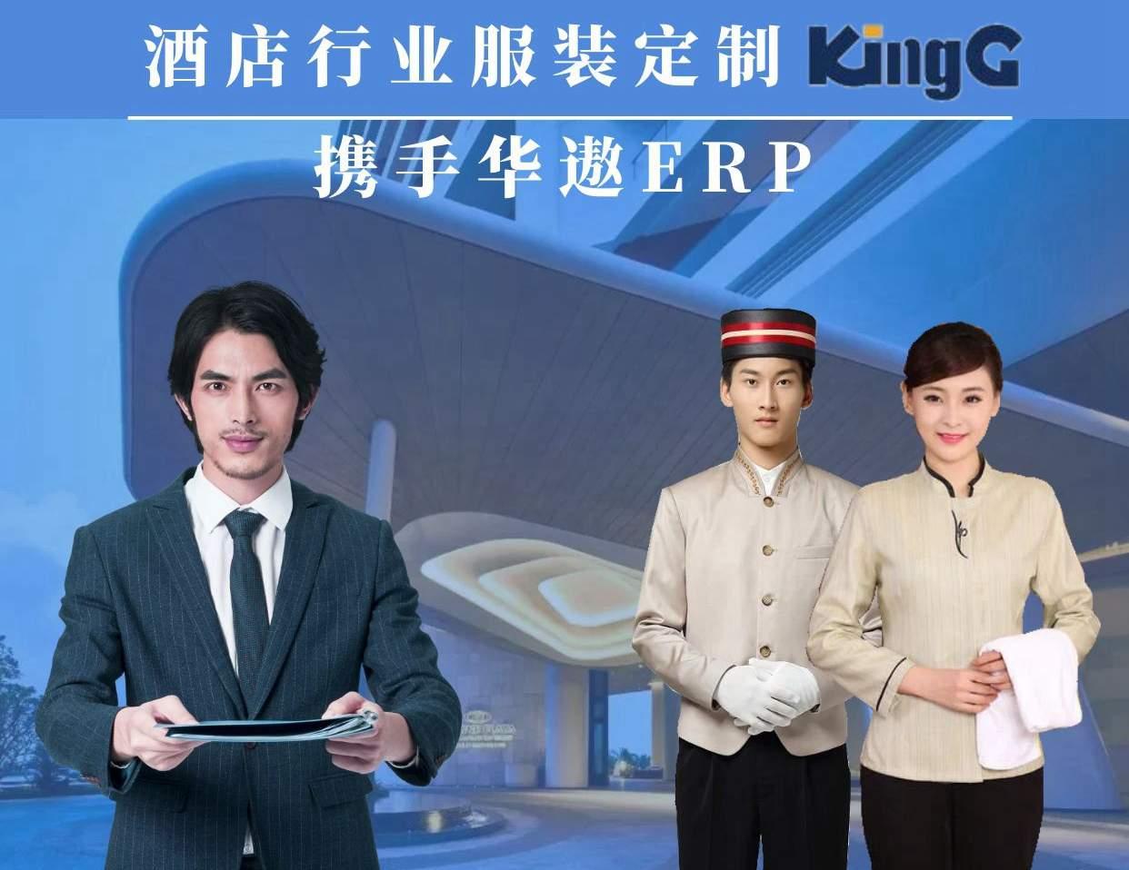 金智服装携手华遨服装ERP打造酒店制服定制专业品牌