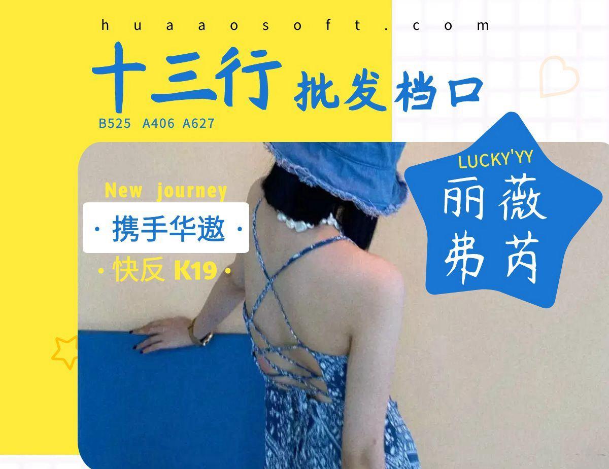 十三行优质女装品牌LUCKY'YY携手华遨 翻单出货快人一步