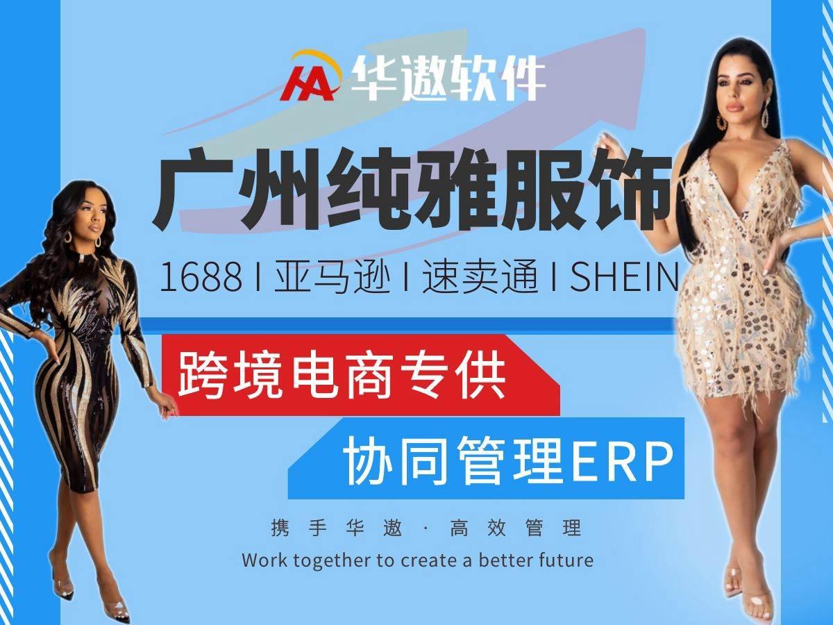 华遨服装ERP软件助力跨境电商服装企业-纯雅服饰提高供应链管理效率