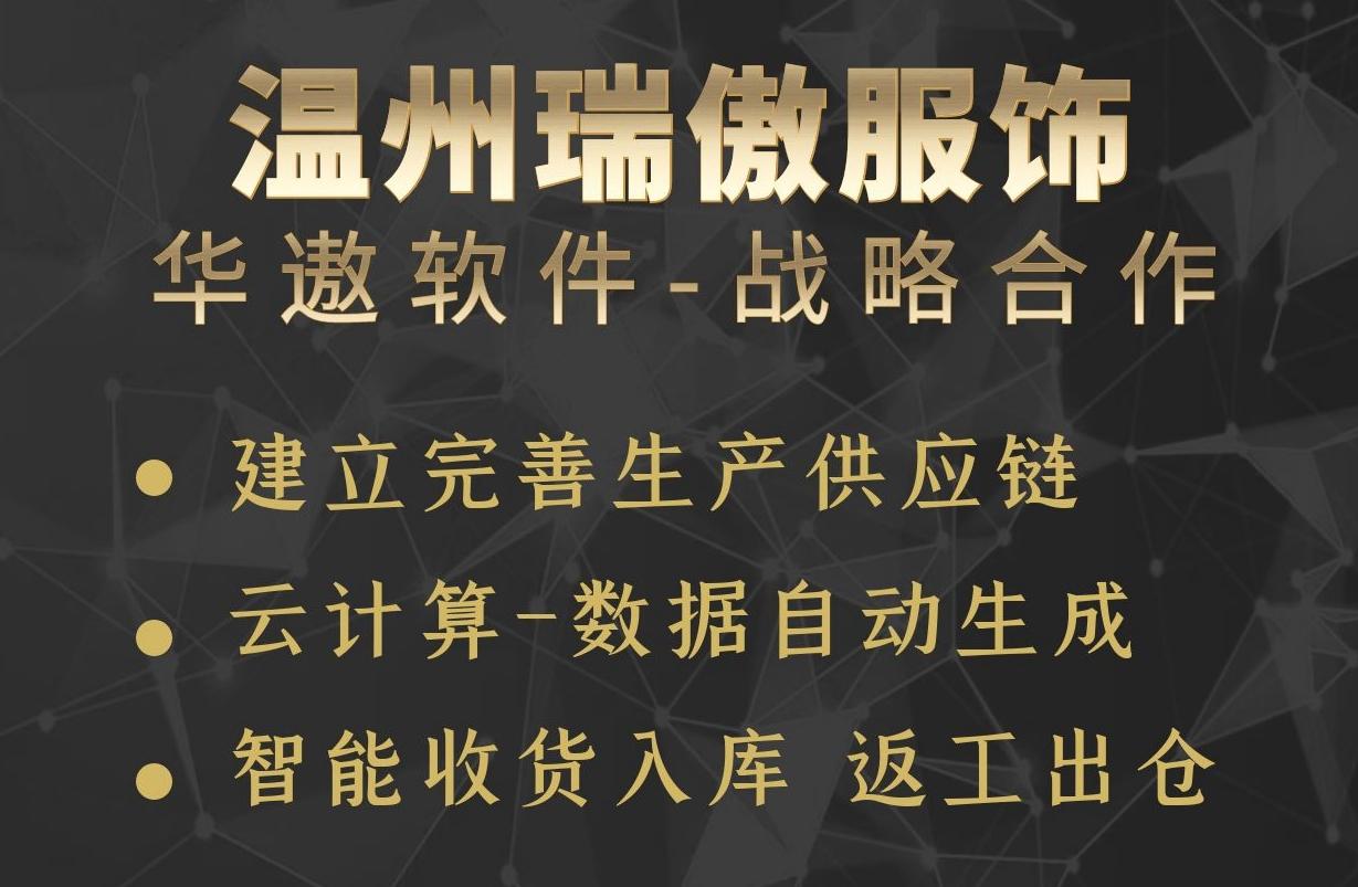 温州瑞傲服饰有限公司上线华遨供应链管理协同系统