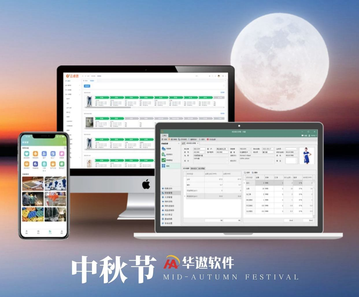 【喜迎中秋】华遨软件2021年中秋节放假通知